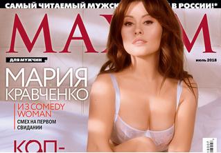 Мария Кравченко из Comedy Woman ждет тебя на обложке июльского MAXIM!