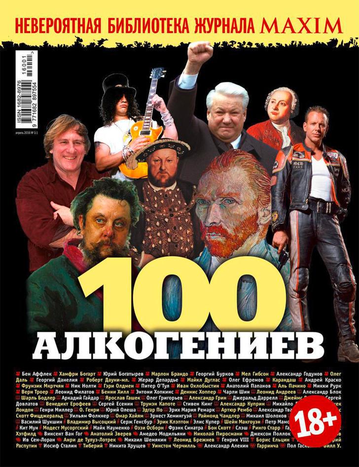 MAXIM представляет коллекционный выпуск «100 алкогениев»!