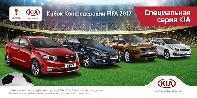 Автомобили KIA серии FCC 2017 для поклонников футбола