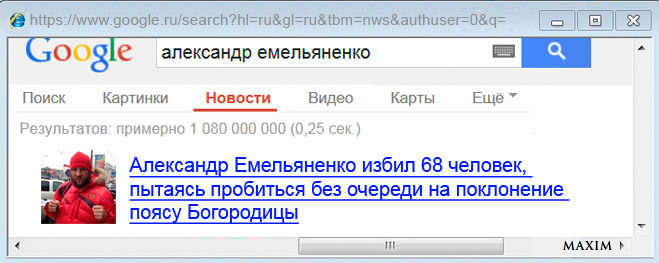 Фото №3 - Что творится на компьютере Александра Емельяненко