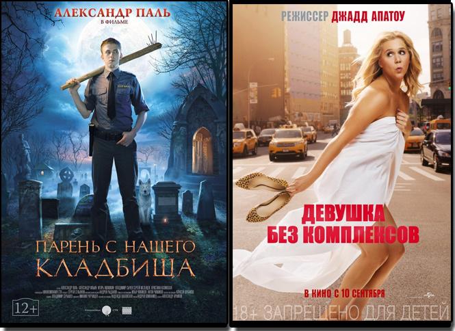 Самые классные фильмы