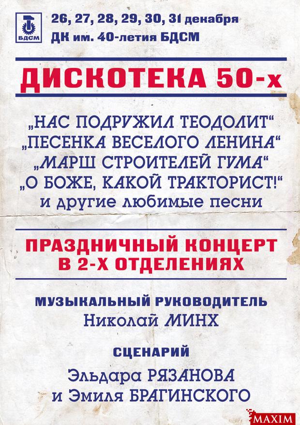Постер Дискотека 50-х