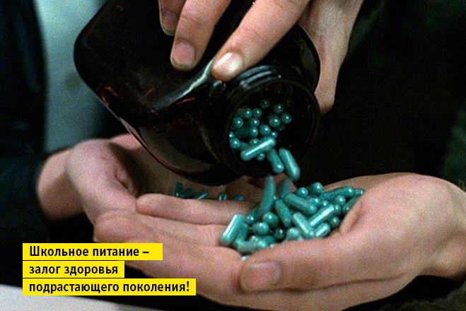 IQ Pills