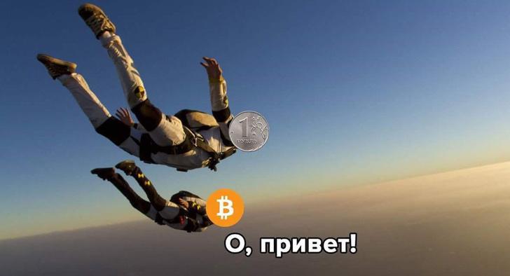 Фото №1 - Лучшие шутки об обвале рубля
