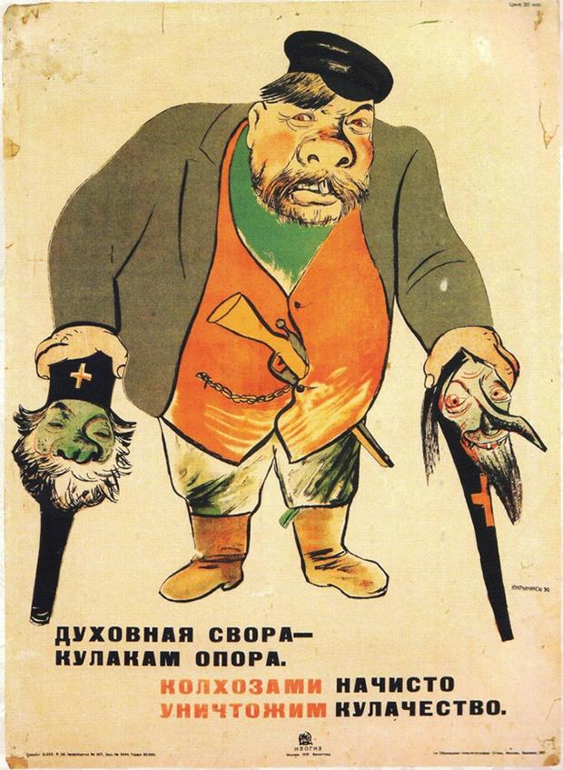 Фото №33 - Советские антирелигиозные плакаты (галерея)