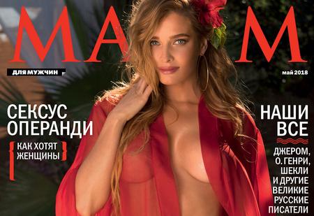 Люблю MAXIM в середине апреля! Татьяна Котова в прозрачном красном — главный тренд майской обложки