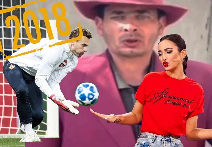 Фото №1 - Футбол, мемы, «Мстители», люди и Бузова: «Яндекс» подвел поисковые итоги 2018 года