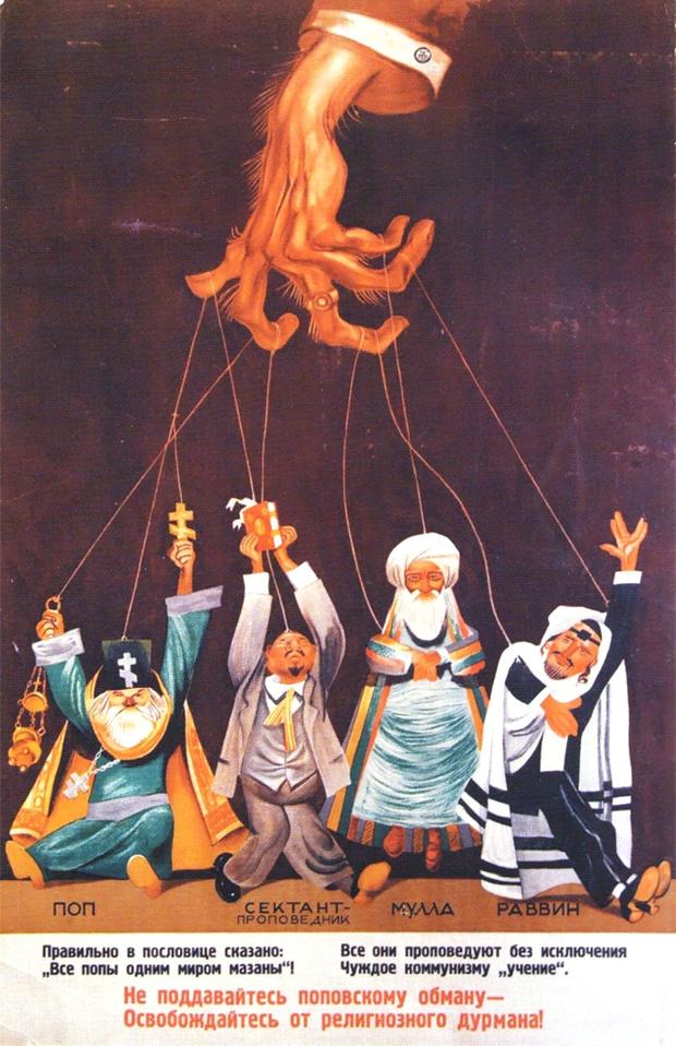 Фото №29 - Советские антирелигиозные плакаты (галерея)