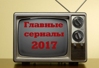 8 главных сериалов, которые мы должны увидеть в 2017-м!