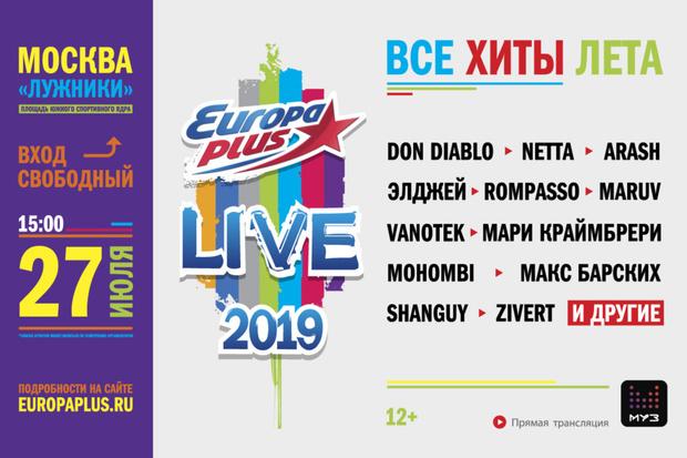 Фото №1 - Летнее веселье продолжается вместе с Europa Plus Live