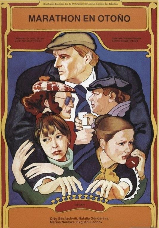 Фото №11 - Зарубежные афиши к советским фильмам