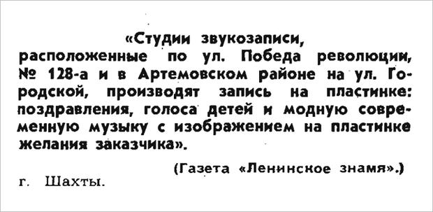 Фото №21 - Идиотизмы из прошлого: 1969 год (выпуск №2)