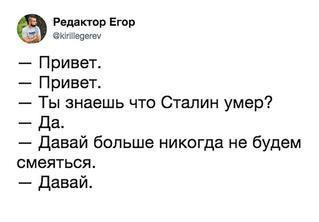 Лучшие шутки об отмене проката фильма «Смерть Сталина». Часть 2
