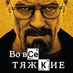 Фото №4 - Сергей Бодров-старший: «Чтобы позвать Джеффа Бриджеса на роль, я поехал к нему домой... Ну и уговорил его за бутылкой водки»