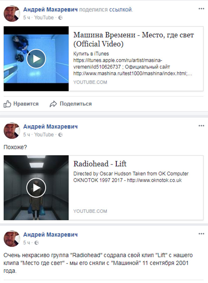 Андрей Макаревич против группы Radiohead