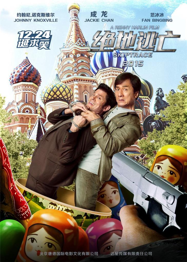 Фото №1 - Невероятные приключения Джеки Чана в России: новый трейлер фильма «По следу»