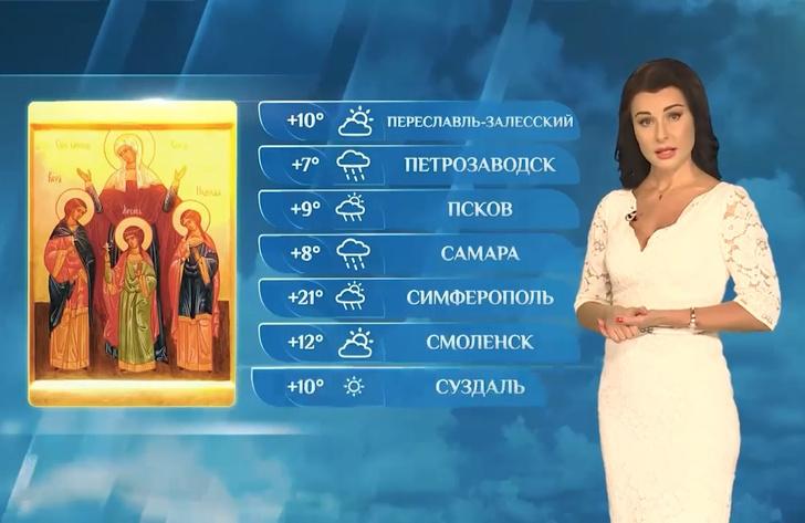 Фото №1 - Ведущая погоды на канале «Спас», при виде которой нас одолевают греховные помыслы