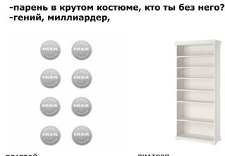 Клинт Истад, Нойсэмси и тру брандур: в русском паблике шутят над названиями товаров IKEA