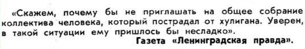 Фото №16 - Идиотизмы из прошлого: 1975 и 1976 годы (выпуск № 7)