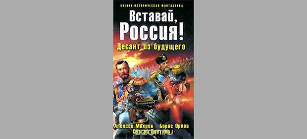 Фото №3 - «Волкодлаки Сталина» и другие безумные книги в жанре русской военно-исторической фантастики