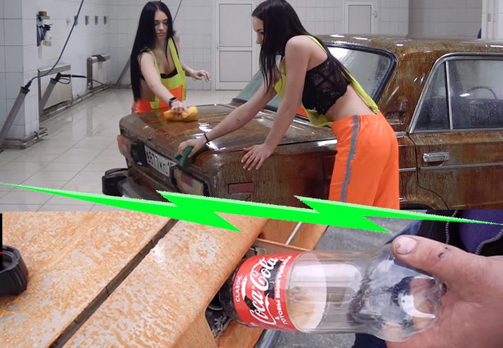 Фото №1 - Что будет, если залить колу в бензобак (а заодно вымыть ею ржавый автомобиль)? Ответ в ВИДЕО!