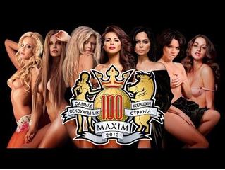 100 самых сексуальных женщин страны 2013