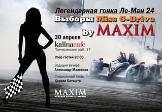 MAXIM поможет команде G-Drive Racing выбрать grid-girls для гонки в Ле-Мане