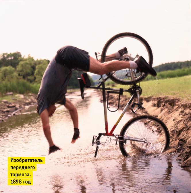 Фото №1 - Как падать, чтобы не было стыдно и больно