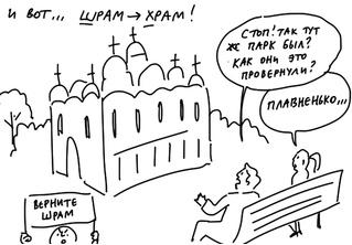 Duran нарисовал комикс про строительство храма в Екатеринбурге