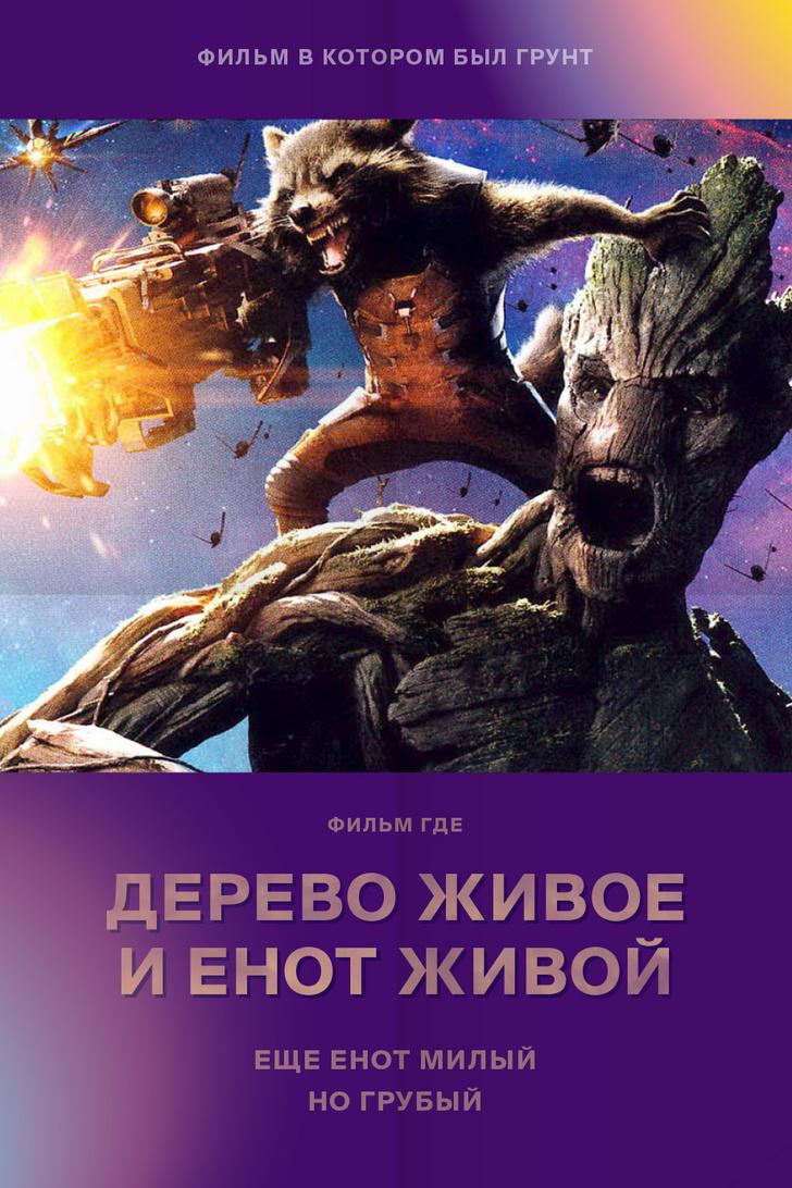 Фото №11 - «Яндекс» составил список запросов, по которым люди ищут фильмы, когда не знают название