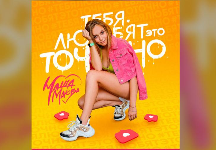 Фото №1 - Мегаблогер Маша Маева выпустила дебютный трек. Слушай здесь и сейчас!