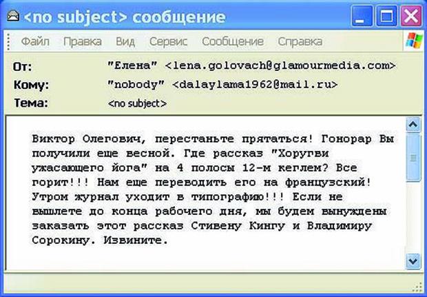 Фото №2 - Что творится на экране компьютера Виктора Пелевина