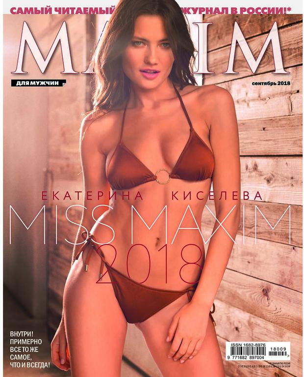 Фото №1 - С гордостью представляем! MISS MAXIM 2018 Катерина Киселева на обложке сентябрьского MAXIM!