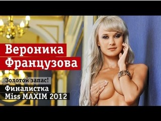 Десятка MISS MAXIM. Часть третья