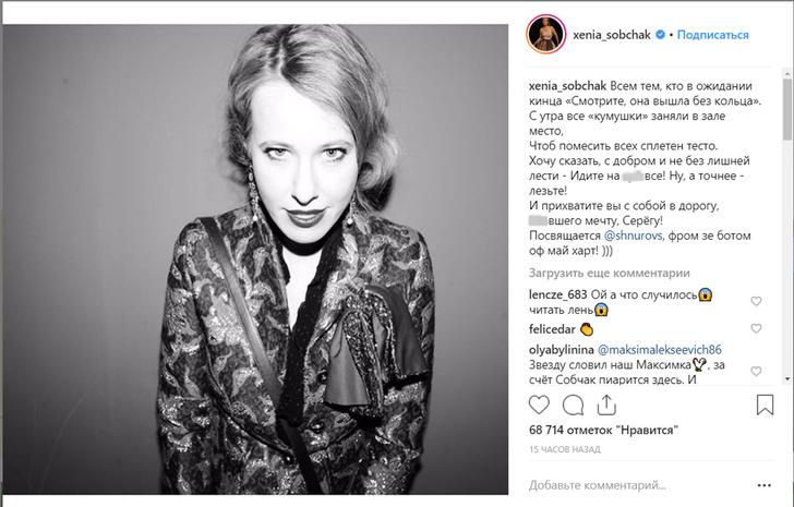 Фото №4 - Шнуров и Собчак любезно обменялись матерными виршами