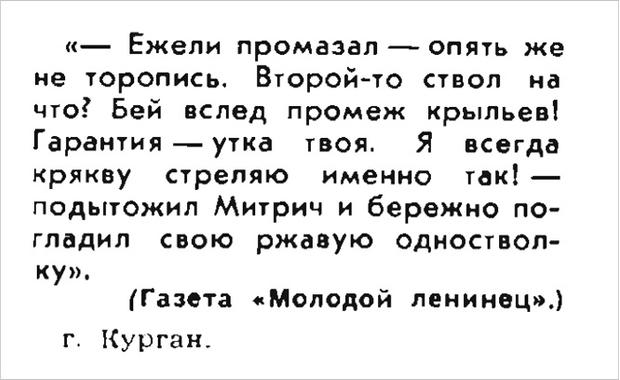 Фото №3 - Идиотизмы из прошлого: 1969 год (выпуск №2)