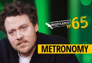 Простые русские клипы глазами британского интеллектуала из Metronomy (Видеосалон № 65)