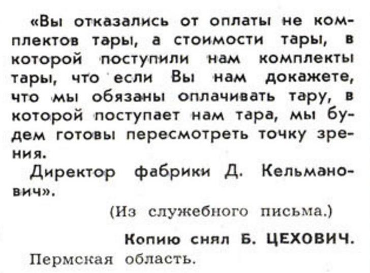 Фото №29 - Идиотизмы из прошлого: 1971 и 1972 годы (выпуск № 4)