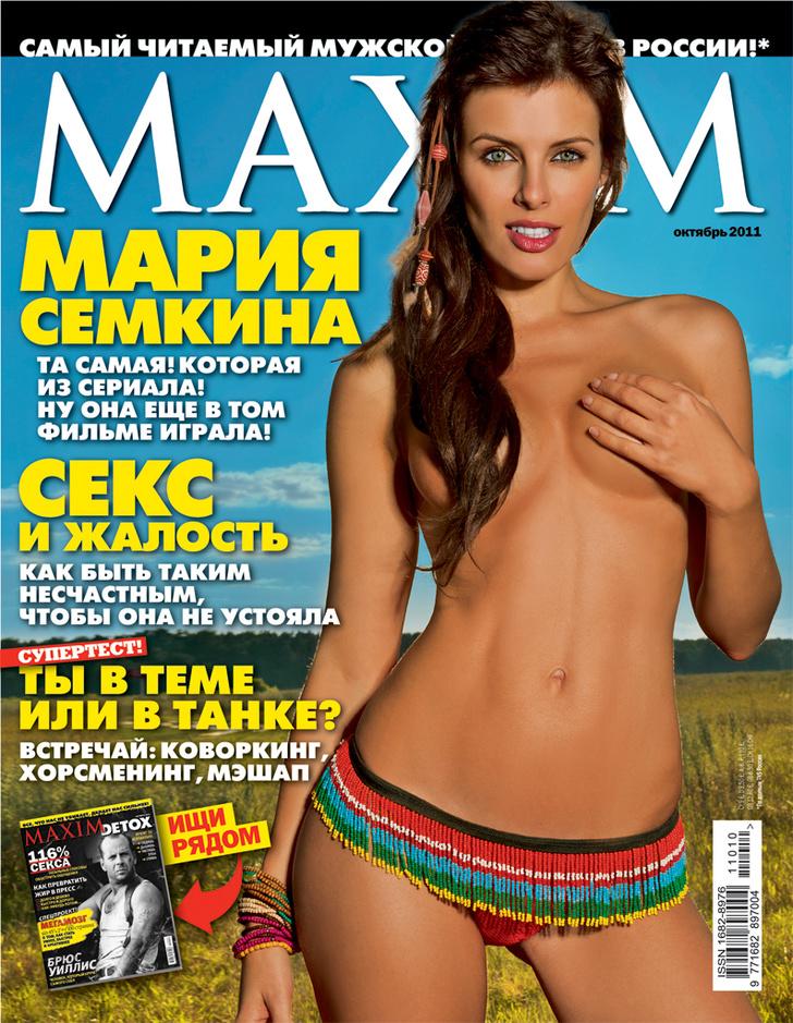 Фото №1 - Октябренок MAXIM