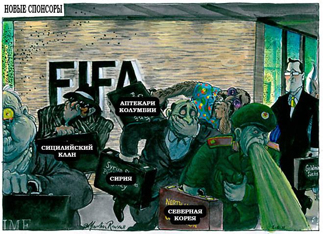 Фото №21 - Пенальти разных широт: коррупция ФИФА глазами иностранных карикатуристов