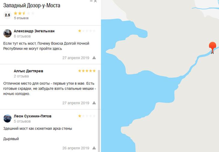 Фото №22 - У «2ГИС» появилась карта Вестероса, и на ней много смешных комментариев обычных пользователей
