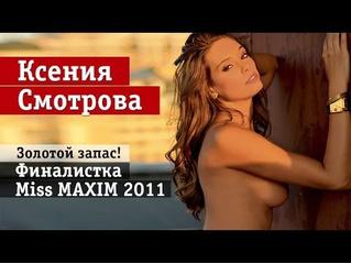 Десятка финалисток Miss MAXIM 2011. Часть третья (Ксения Смотрова)