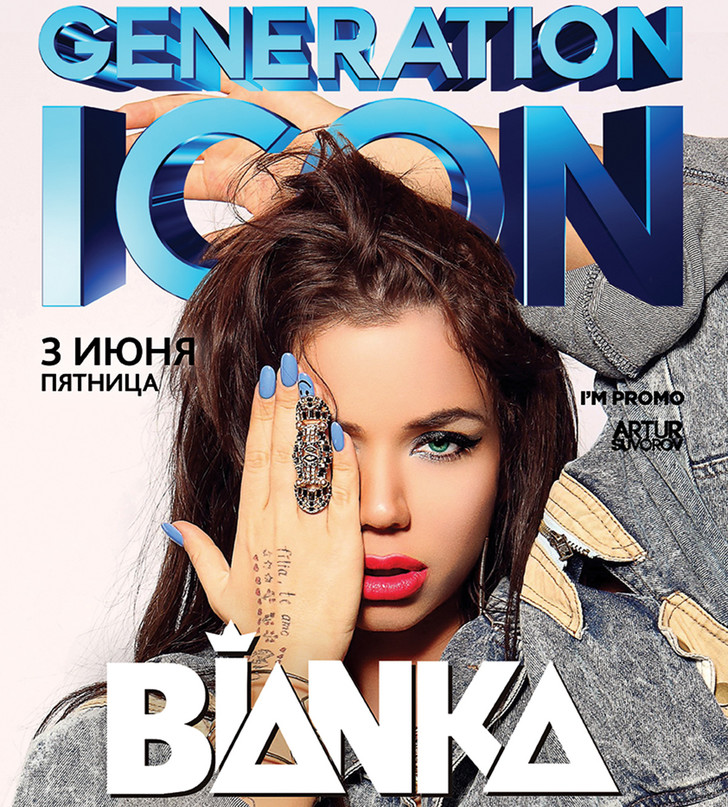 Фото №1 - Певица Бьянка на вечеринке Generation ICON!
