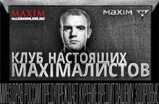 Клуб настоящих MAXIMалистов!