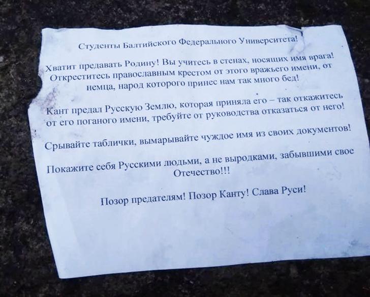 Фото №2 - В Калининграде облили краской памятник Канту и назвали его «предателем Русской Земли»