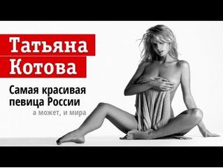 Татьяна Котова — самая красивая певица России, а может, и мира