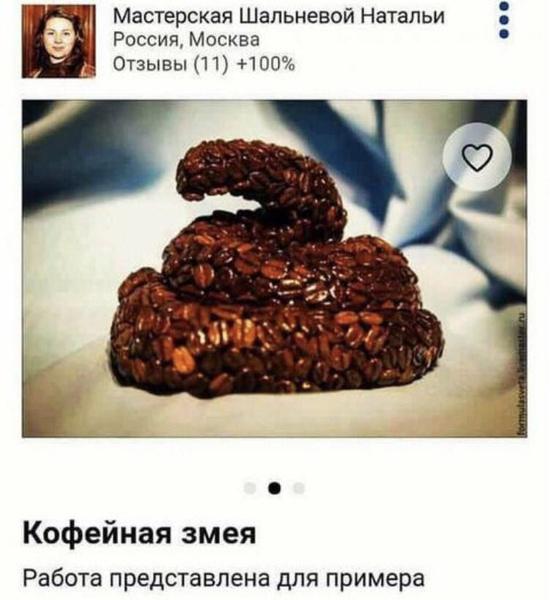Кофейная змея