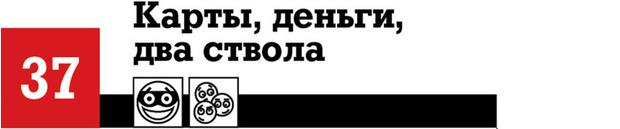 Фото №77 - 100 лучших комедий, по мнению российских комиков
