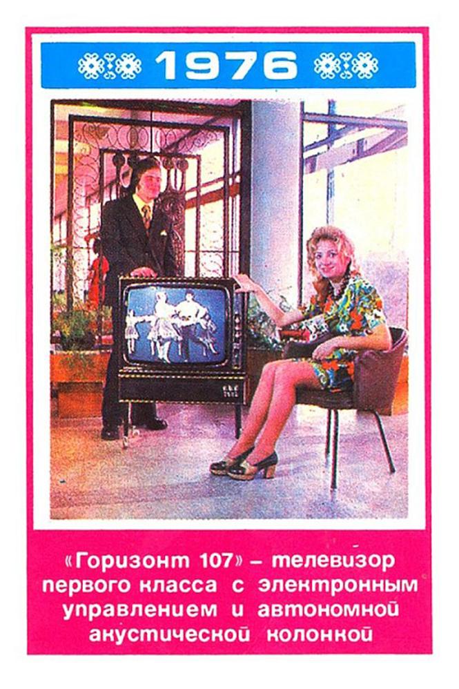 90268-NTY1OTJiZjYzMg Советская реклама гаджетов