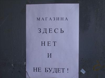 Фото №17 - Ноябрьское обострение